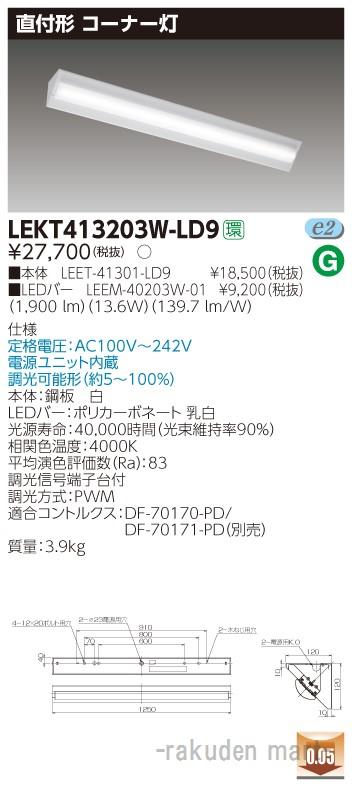 (キャッシュレス5%還元)(送料無料)東芝ライテック LEKT413203W-LD9 TENQOO直付40形コーナー灯調光