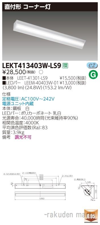 (キャッシュレス5%還元)(送料無料)東芝ライテック LEKT413403W-LS9 TENQOO直付40形コーナー灯