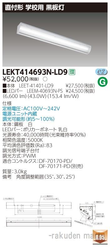 (キャッシュレス5%還元)(送料無料)東芝ライテック LEKT414693N-LD9 TENQOO直付40形黒板灯調光