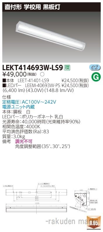 (送料無料)東芝ライテック LEKT414693W-LS9 TENQOO直付40形黒板灯
