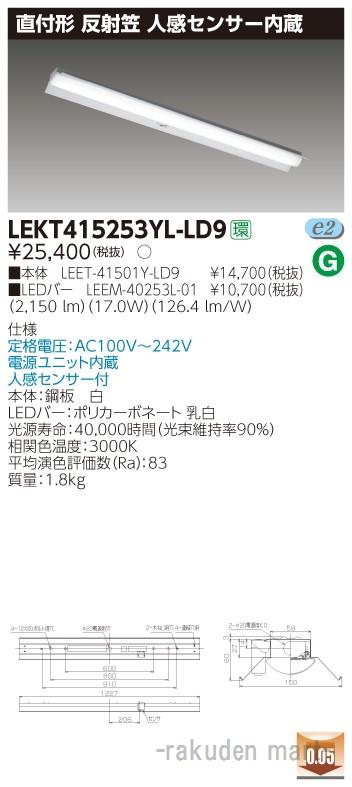 (キャッシュレス5%還元)(送料無料)東芝ライテック LEKT415253YL-LD9 TENQOO直付40形反射笠センサ付