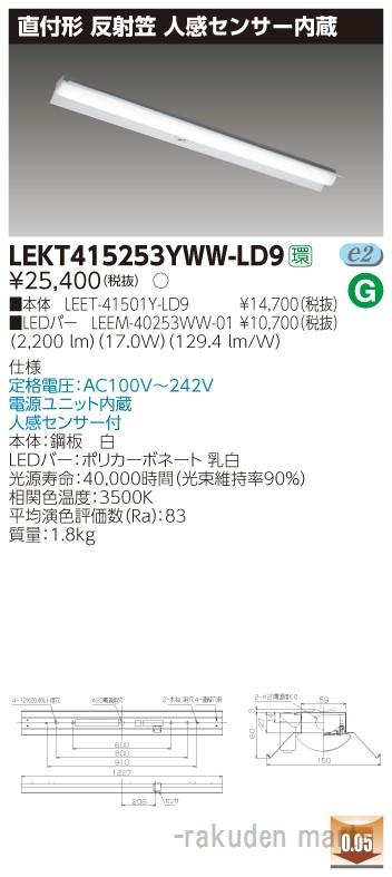 (キャッシュレス5%還元)(送料無料)東芝ライテック LEKT415253YWW-LD9 TENQOO直付40形反射笠センサ付