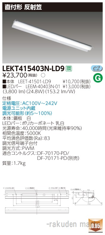 (キャッシュレス5%還元)(送料無料)東芝ライテック LEKT415403N-LD9 TENQOO直付40形反射笠調光