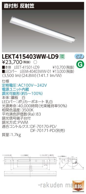 (キャッシュレス5%還元)(送料無料)東芝ライテック LEKT415403WW-LD9 TENQOO直付40形反射笠調光