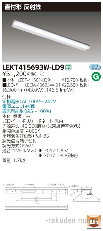 (送料無料)東芝ライテック LEKT415693W-LD9 TENQOO直付40形反射笠調光