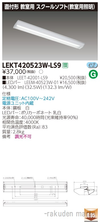 (送料無料)東芝ライテック LEKT420523W-LS9 TENQOO直付40形スクールソフト