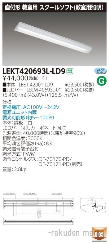 (キャッシュレス5%還元)(送料無料)東芝ライテック LEKT420693L-LD9 TENQOO直付40形スクール調光
