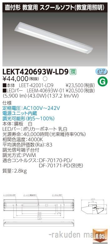 (キャッシュレス5%還元)(送料無料)東芝ライテック LEKT420693W-LD9 TENQOO直付40形スクール調光