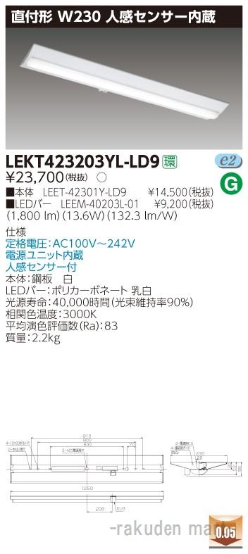 (キャッシュレス5%還元)(送料無料)東芝ライテック LEKT423203YL-LD9 TENQOO直付40形W230センサ