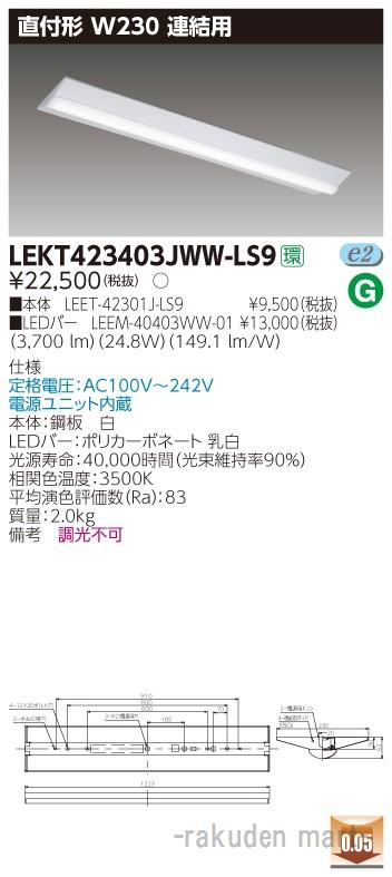 (キャッシュレス5%還元)(送料無料)東芝ライテック LEKT423403JWW-LS9 TENQOO直付40形W230連結用