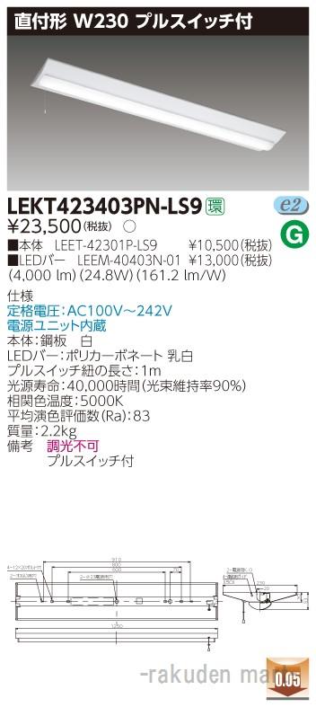 (キャッシュレス5%還元)(送料無料)東芝ライテック LEKT423403PN-LS9 TENQOO直付40形W230P付
