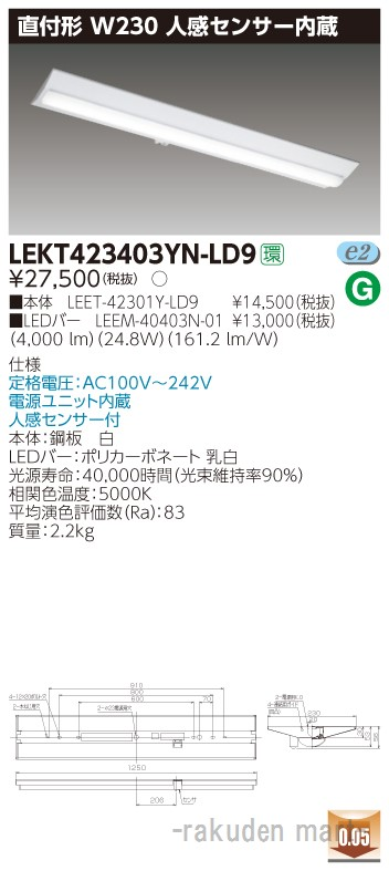 (キャッシュレス5%還元)(送料無料)東芝ライテック LEKT423403YN-LD9 TENQOO直付40形W230センサ