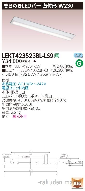 (キャッシュレス5%還元)(送料無料)東芝ライテック LEKT423523BL-LS9 TENQOO直付W230きらめき