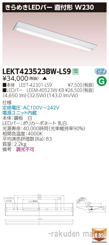 (キャッシュレス5%還元)(送料無料)東芝ライテック LEKT423523BW-LS9 TENQOO直付W230きらめき