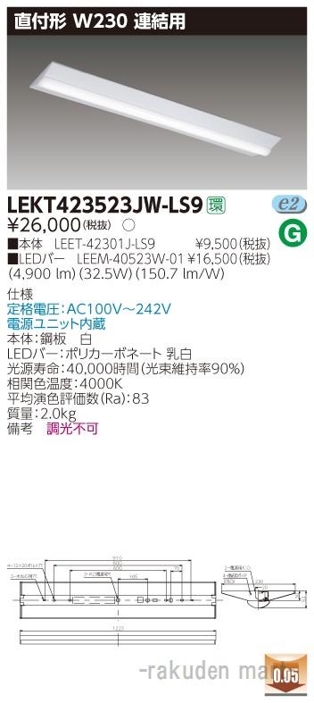 (キャッシュレス5%還元)(送料無料)東芝ライテック LEKT423523JW-LS9 TENQOO直付40形W230連結用