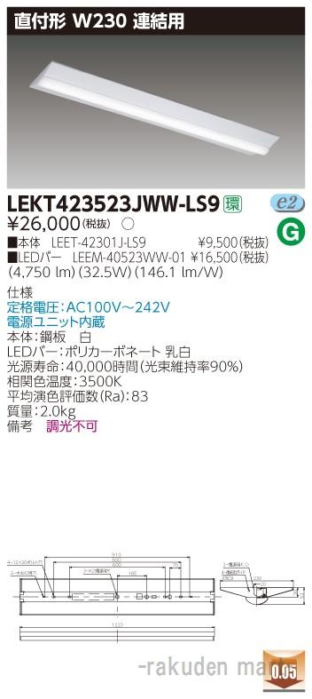 (キャッシュレス5%還元)(送料無料)東芝ライテック LEKT423523JWW-LS9 TENQOO直付40形W230連結用