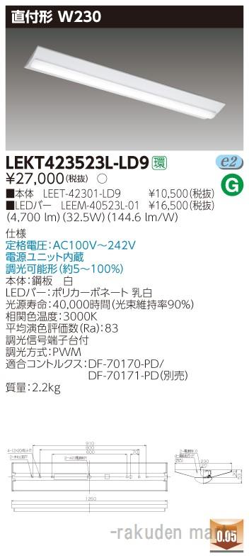 (キャッシュレス5%還元)(送料無料)東芝ライテック LEKT423523L-LD9 TENQOO直付40形W230調光
