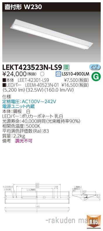 (キャッシュレス5%還元)(送料無料)東芝ライテック LEKT423523N-LS9 TENQOO直付40形W230