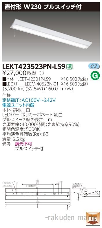 (キャッシュレス5%還元)(送料無料)東芝ライテック LEKT423523PN-LS9 TENQOO直付40形W230P付