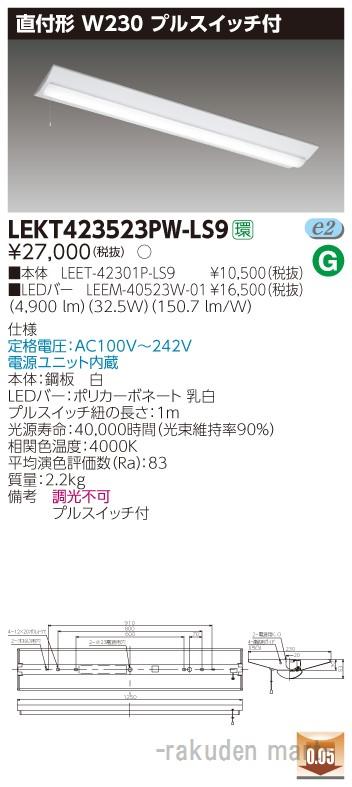 (送料無料)東芝ライテック LEKT423523PW-LS9 TENQOO直付40形W230P付