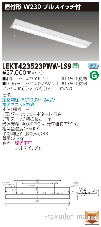(キャッシュレス5%還元)(送料無料)東芝ライテック LEKT423523PWW-LS9 TENQOO直付40形W230P付