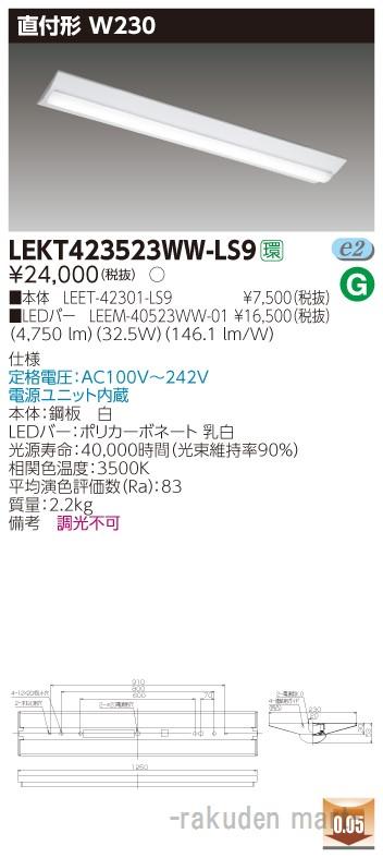 (キャッシュレス5%還元)(送料無料)東芝ライテック LEKT423523WW-LS9 TENQOO直付40形W230