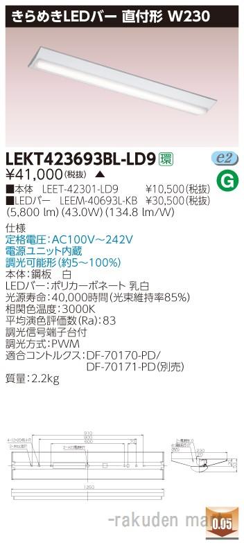 (キャッシュレス5%還元)(送料無料)東芝ライテック LEKT423693BL-LD9 TENQOO直付W230きらめき調光
