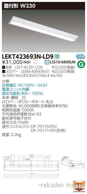 (送料無料)東芝ライテック LEKT423693N-LD9 TENQOO直付40形W230調光
