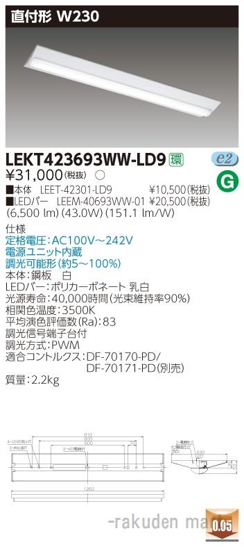 (送料無料)東芝ライテック LEKT423693WW-LD9 TENQOO直付40形W230調光