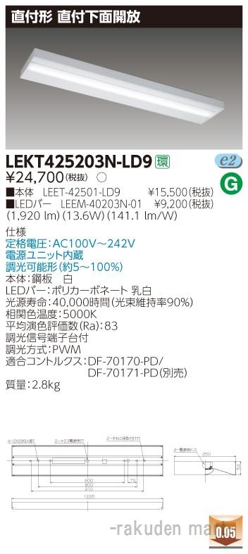 (キャッシュレス5%還元)(送料無料)東芝ライテック LEKT425203N-LD9 TENQOO直付40形箱形調光