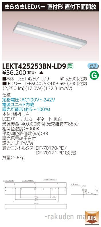 (送料無料)東芝ライテック LEKT425253BN-LD9 TENQOO直付箱形きらめき調光