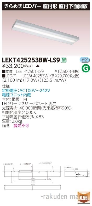(キャッシュレス5%還元)(送料無料)東芝ライテック LEKT425253BW-LS9 TENQOO直付箱形きらめき