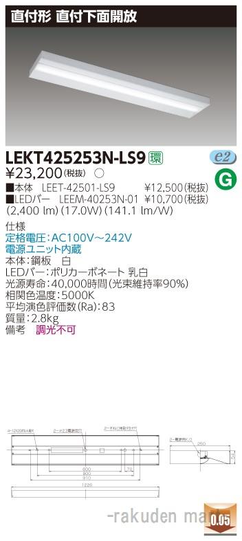 (キャッシュレス5%還元)(送料無料)東芝ライテック LEKT425253N-LS9 TENQOO直付40形箱形