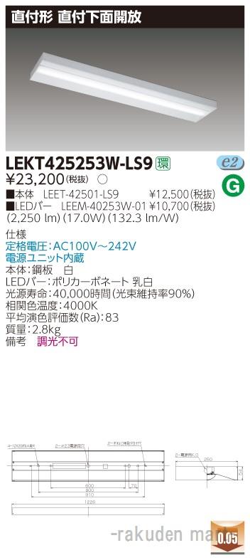 (送料無料)東芝ライテック LEKT425253W-LS9 TENQOO直付40形箱形