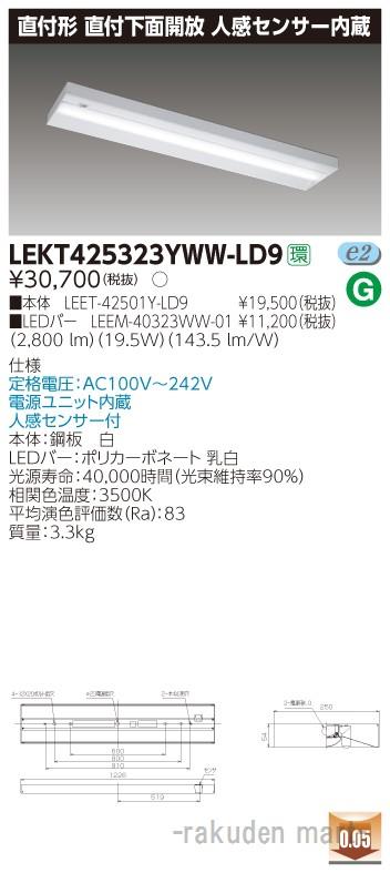 (キャッシュレス5%還元)(送料無料)東芝ライテック LEKT425323YWW-LD9 TENQOO直付40形箱形センサ付