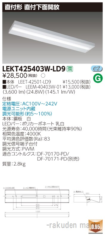 (キャッシュレス5%還元)(送料無料)東芝ライテック LEKT425403W-LD9 TENQOO直付40形箱形調光