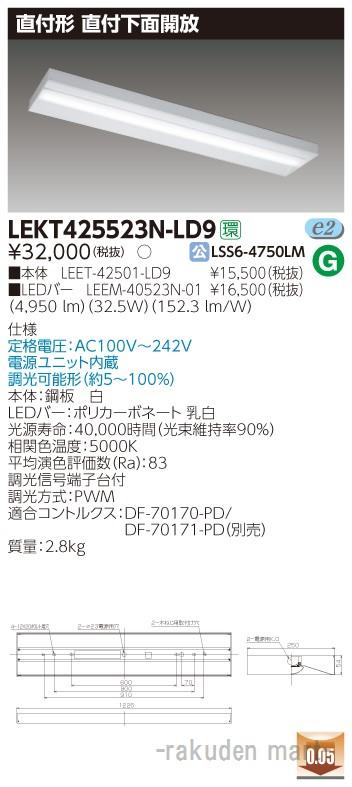 (送料無料)東芝ライテック LEKT425523N-LD9 TENQOO直付40形箱形調光