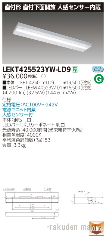 (送料無料)東芝ライテック LEKT425523YW-LD9 TENQOO直付40形箱形センサ付