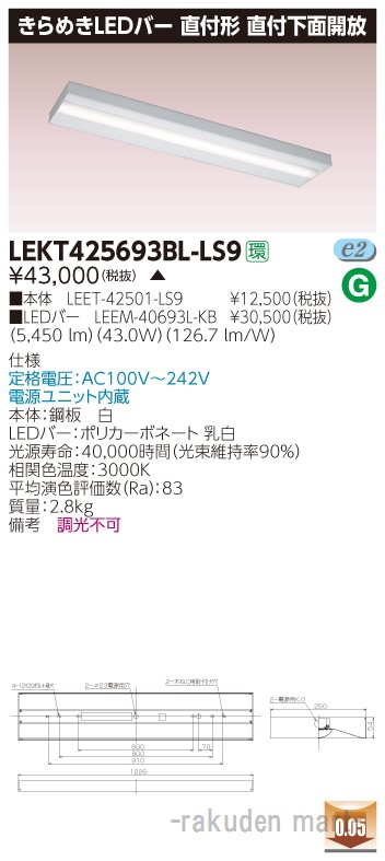 (キャッシュレス5%還元)(送料無料)東芝ライテック LEKT425693BL-LS9 TENQOO直付箱形きらめき