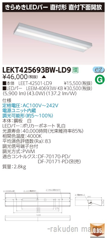 (送料無料)東芝ライテック LEKT425693BW-LD9 TENQOO直付箱形きらめき調光