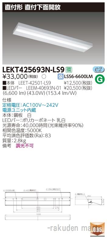 (キャッシュレス5%還元)(送料無料)東芝ライテック LEKT425693N-LS9 TENQOO直付40形箱形