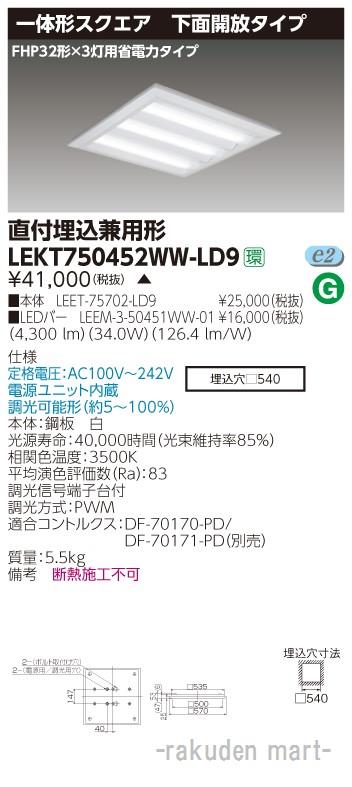 (キャッシュレス5%還元)(送料無料)東芝ライテック LEKT750452WW-LD9 TENQOOスクエア直埋□570開放