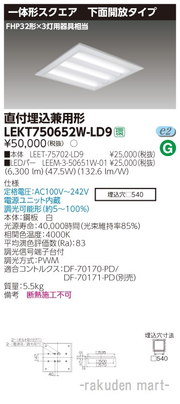 (キャッシュレス5%還元)(送料無料)東芝ライテック LEKT750652W-LD9 TENQOOスクエア直埋□570開放
