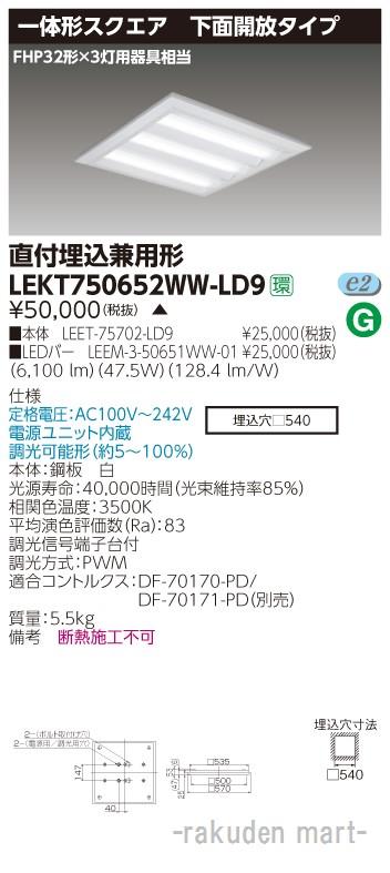 (キャッシュレス5%還元)(送料無料)東芝ライテック LEKT750652WW-LD9 TENQOOスクエア直埋□570開放