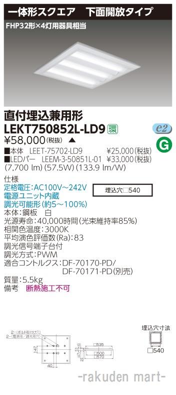 (送料無料)東芝ライテック LEKT750852L-LD9 TENQOOスクエア直埋□570開放