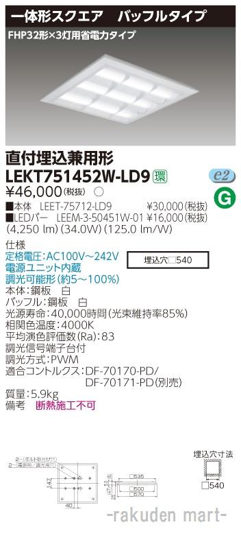 (送料無料)東芝ライテック LEKT751452W-LD9 TENQOOスクエア直埋□570BF