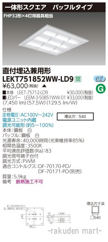 (送料無料)東芝ライテック LEKT751852WW-LD9 TENQOOスクエア直埋□570BF