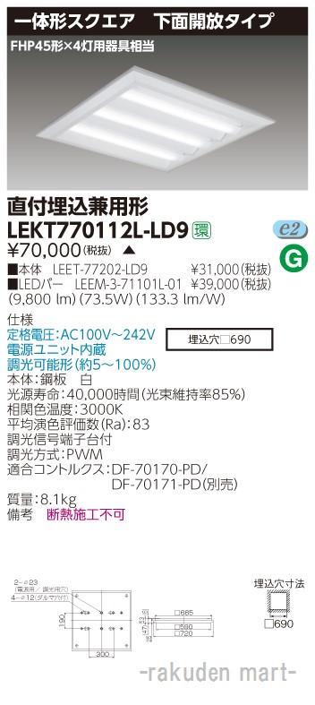 (送料無料)東芝ライテック LEKT770112L-LD9 TENQOOスクエア直埋□720開放