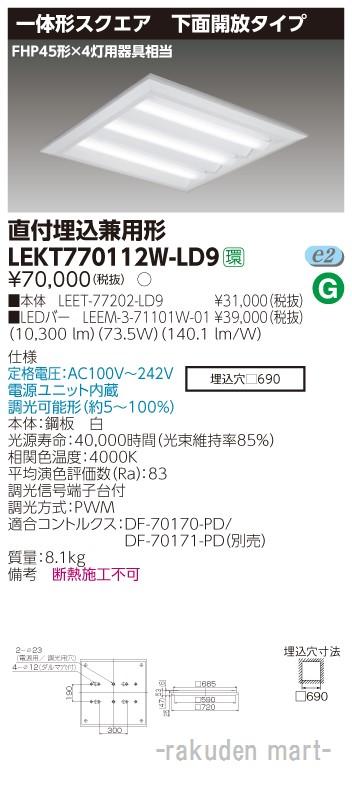 (送料無料)東芝ライテック LEKT770112W-LD9 TENQOOスクエア直埋□720開放