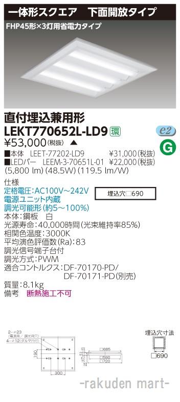 (キャッシュレス5%還元)(送料無料)東芝ライテック LEKT770652L-LD9 TENQOOスクエア直埋□720開放